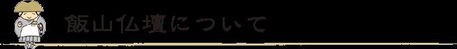 飯山仏壇について