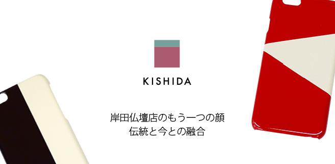 KISHIDA