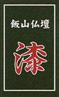 飯山仏壇 証紙
